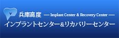 兵庫高度インプラントセンター&リカバリーセンター